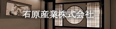 石原産業株式会社